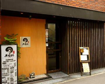 酒菜屋 二重まる 阪急茨木店