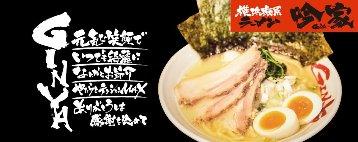 横浜家系ラーメン 吟家 〜GINYA〜 八千代店