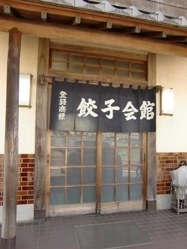 餃子会館 image