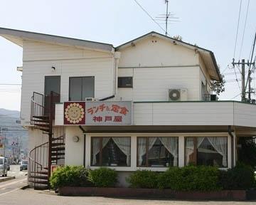 ランチ&定食 神戸屋