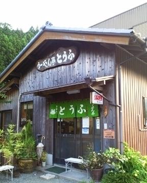 うーやん亭 坂井豆腐店