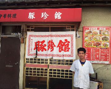 中華料理 豚珍館