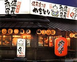 備長扇屋 静岡SBS通り店