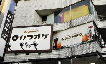 カラオケ モコモコ 新所沢店