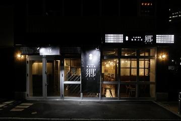 お万菜割烹 能加万菜 郷(KYO)
