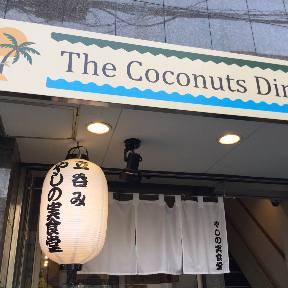 立呑み The Coconuts Diner〜やしの実食堂〜