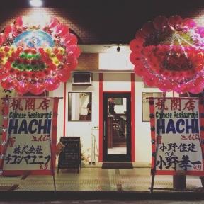 Chinese Restaurant HACHI