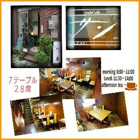 cafe de サン