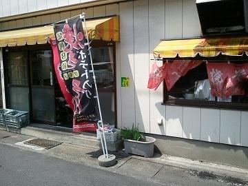 高田焼そば店