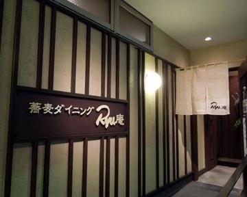 蕎麦ダイニング Ryu庵