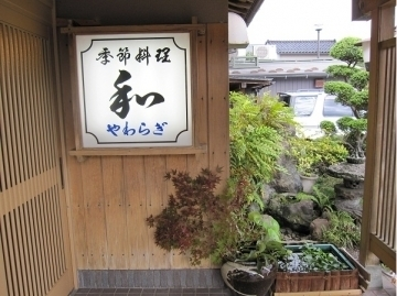 季節料理 和(やわらぎ)