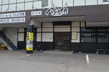 八剣伝 川之江店