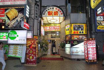 市場食堂 駅前 サンキタ店