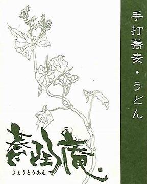 蕎陶庵 image