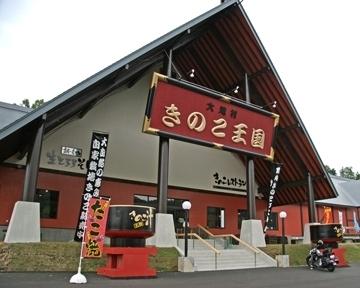 北海道きのこ王国