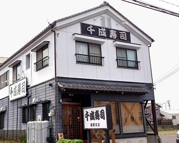千成寿司 茜部支店