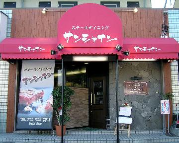 ステーキダイニング サンシャイン 貝塚店