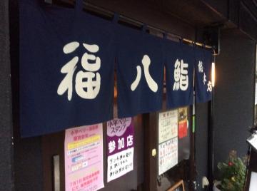 福八鮨 総本店