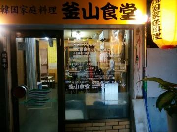 韓国家庭料理・天下茶屋 釜山食堂