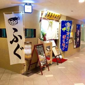 活魚料理ダイニング 博多魚市 博多本店