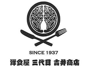 三代目 吉井商店