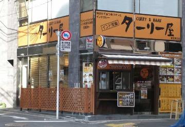 ターリー屋 東五反田店 image