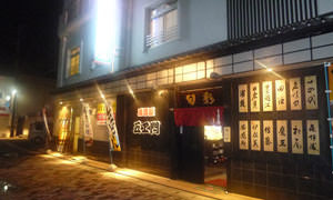 居酒屋 五エ門 石巻店