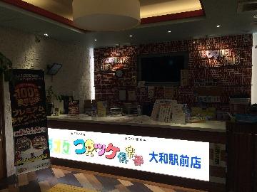 コロッケ倶楽部 大和駅前店