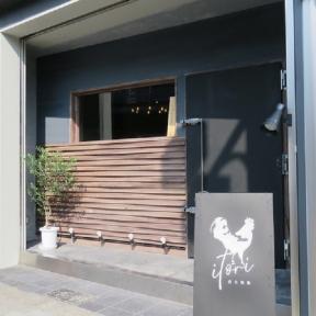 炭火焼鳥 itori