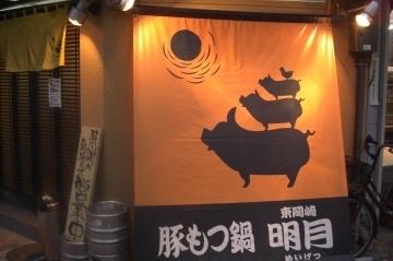 東岡崎 豚もつ鍋 明月