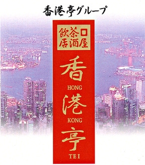 香港亭 練馬店
