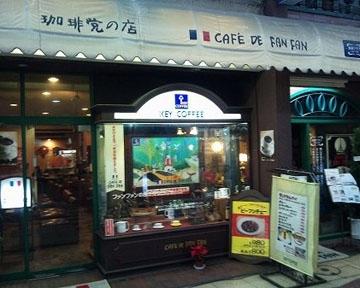 CAFE DE FAN FAN