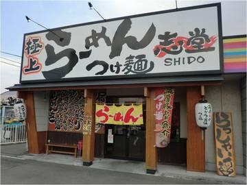 らーめん・つけ麺・居酒屋 志堂