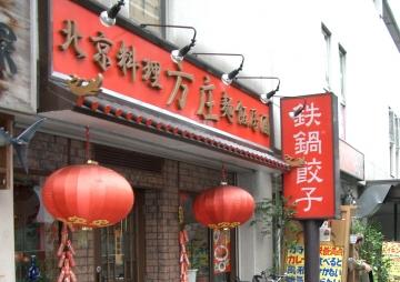 北京料理方庄 府中店