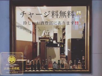 お酒の美術館 北新地店