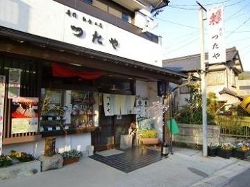 寿司と和食の店 つたや