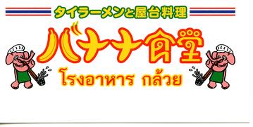 タイ屋台料理 バナナ食堂