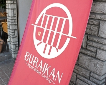 BURAIKAN