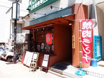 焼肉 七甲山 渋谷道玄坂店