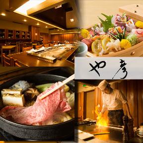 和食 や彦 ホテルオークラ新潟