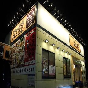 伊達な海鮮居酒屋 梵天食堂 南吉成店