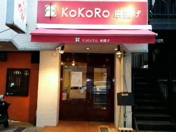 串揚げバル KoKoRo