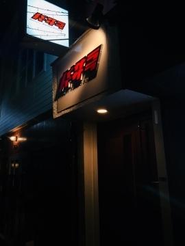Dining Bar Basara Basara