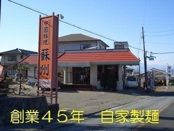 蘇州 image