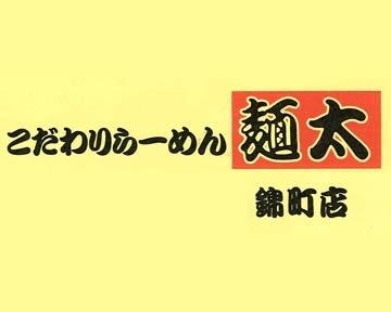 麺太 錦町店