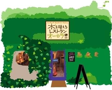 木を植えるレストラン オーロラ 福生店