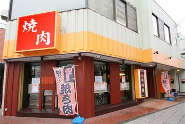 韓陽苑 本厚木店