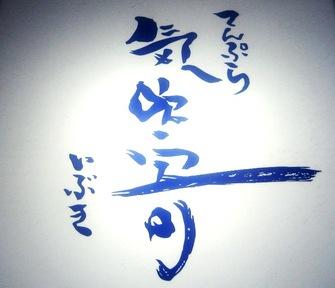 天ぷら和食 気吹寄 image