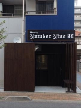 麺Dining Number Nine 09
