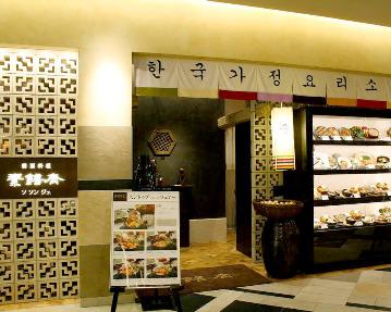 ソソンジェ あべのハルカス店